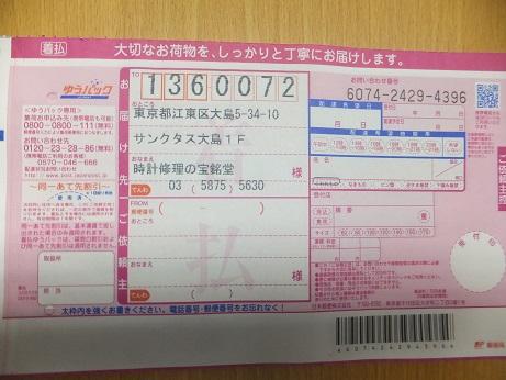 弊社へ時計を発送する際に使用するゆうパック着払い伝票