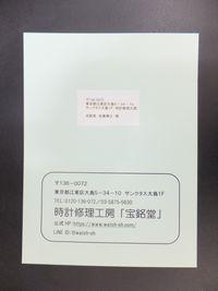 時計修理の無料見積パック(梱包キット)用の封筒(定形外サイズ)