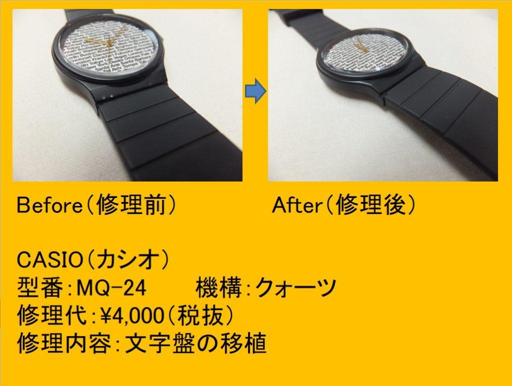 CASIO(カシオ) 腕時計の文字盤移植