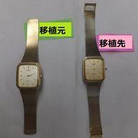 お客様がご用意した移植元と移植先の2本の時計